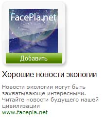 Виджет FacePla.net на Yandex