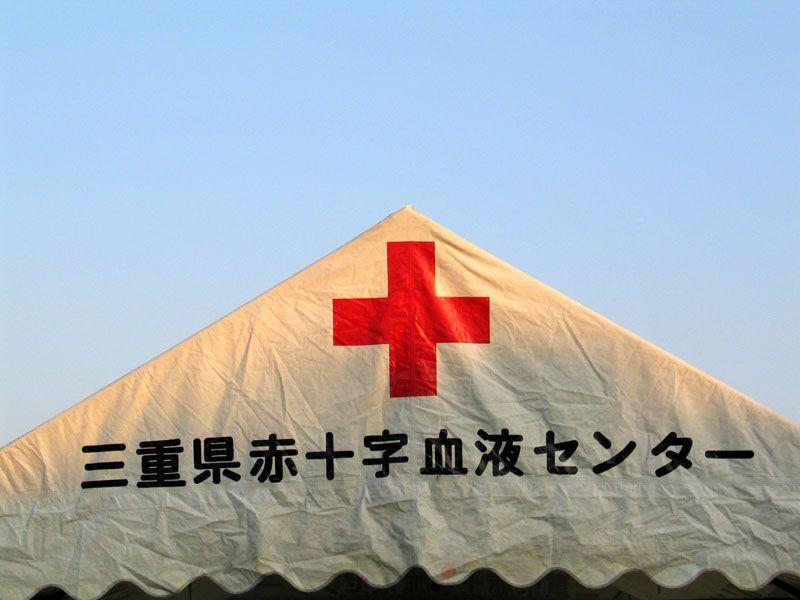 Помощь пострадавшим от цунами и землетрясения в Японии - палатка Японского Красного Креста