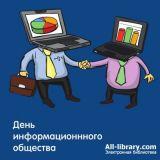 Всемирный день информационного общества
